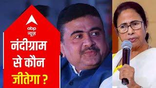 WB Polls: Who will win from Nandigram, Mamata, or Suvendu?