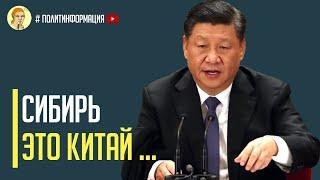 Срочно! Началось! Китай готовит территориальные претензии к захват Сибири