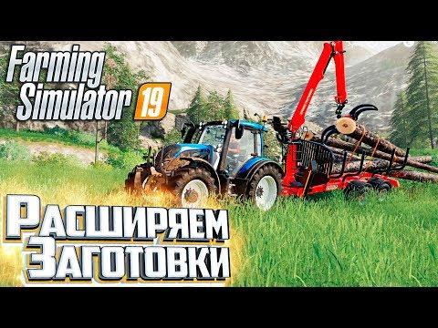 ДЕРЕВО НАЧАЛО ОКУПАТЬСЯ - #2 - FARMING SIMULATOR 19