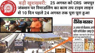बड़ी खुशखबरी सीकर जयपुर ट्रेन का सीआरएस 24 अगस्त को ! Sikar to Jaipur train news ! Jaipur to sikar t