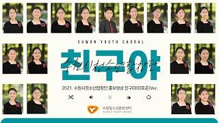 [M/V] 수원시청소년합창단 - 친구야(이호준 곡)