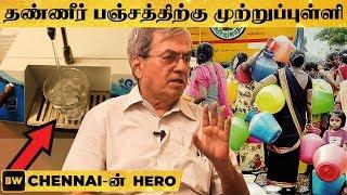 Chennai: தண்ணீர் பஞ்சமும் இல்ல, மின்சார செலவும் இல்ல Solar Suresh Exclusive Interview | EN