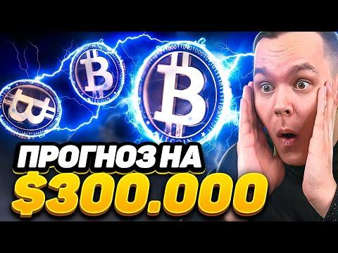 ЦЕЛИ BTC ШОКИРУЮТ! БИТКОИН МОЖЕТ ДОСТИЧЬ $300.000 - ПРОГНОЗЫ АНАЛИТИКОВ! РАЗБОР BITCOIN Криптовалюта