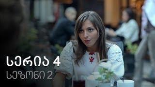 ჩემი ცოლის დაქალები - სერია 4 (სეზონი 2)
