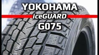 Yokohama iceGuard G075 /// обзор