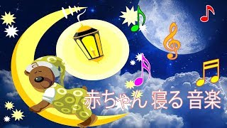 赤ちゃん 寝る 音楽 ♫♫♫ 【睡眠BGM】赤ちゃんを6分で眠らせる快眠オルゴ...