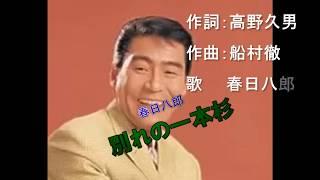 春日八郎 別れの一本杉(カラオケ練習用)作詞:高野久男 作曲:船村徹.