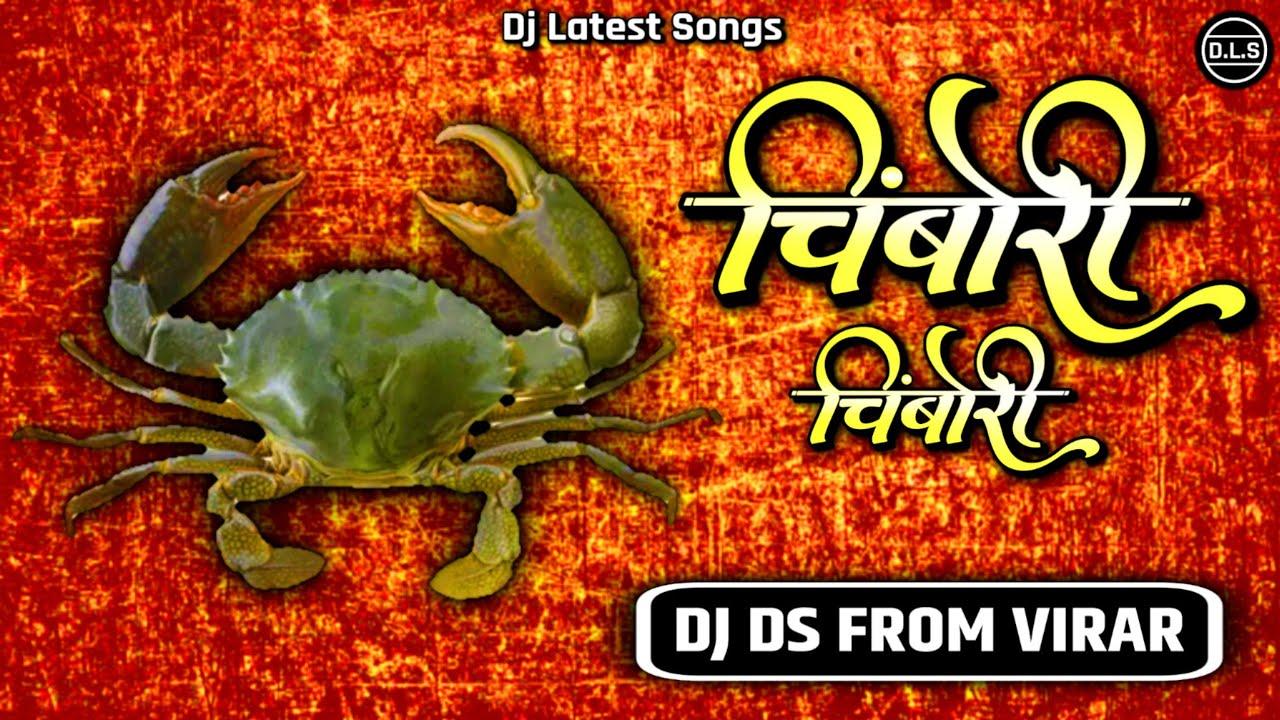 "Chimbori Chimbori (Remix) Dj DS From Virar ""Koligeet"" ""Agri Koli Song 2020"" ""Marathi song 2020"""