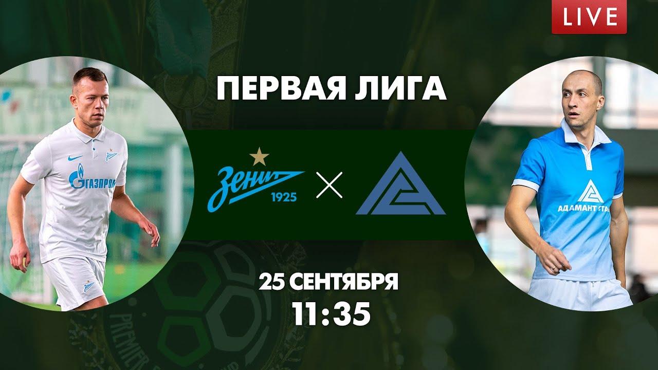 Матч «Зенит-Офис» vs ADAMANT. Первая Лига
