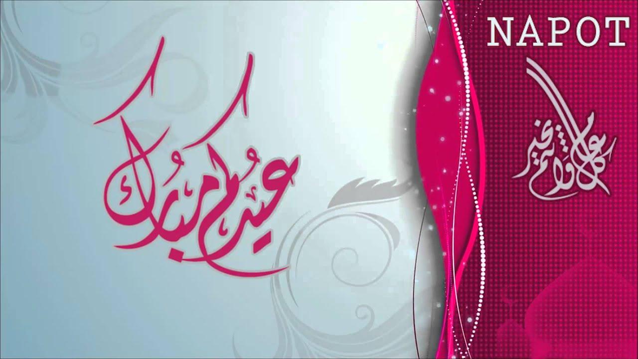 بطاقة تهنئة بعيد الفطر المبارك نباته التركي - YouTube