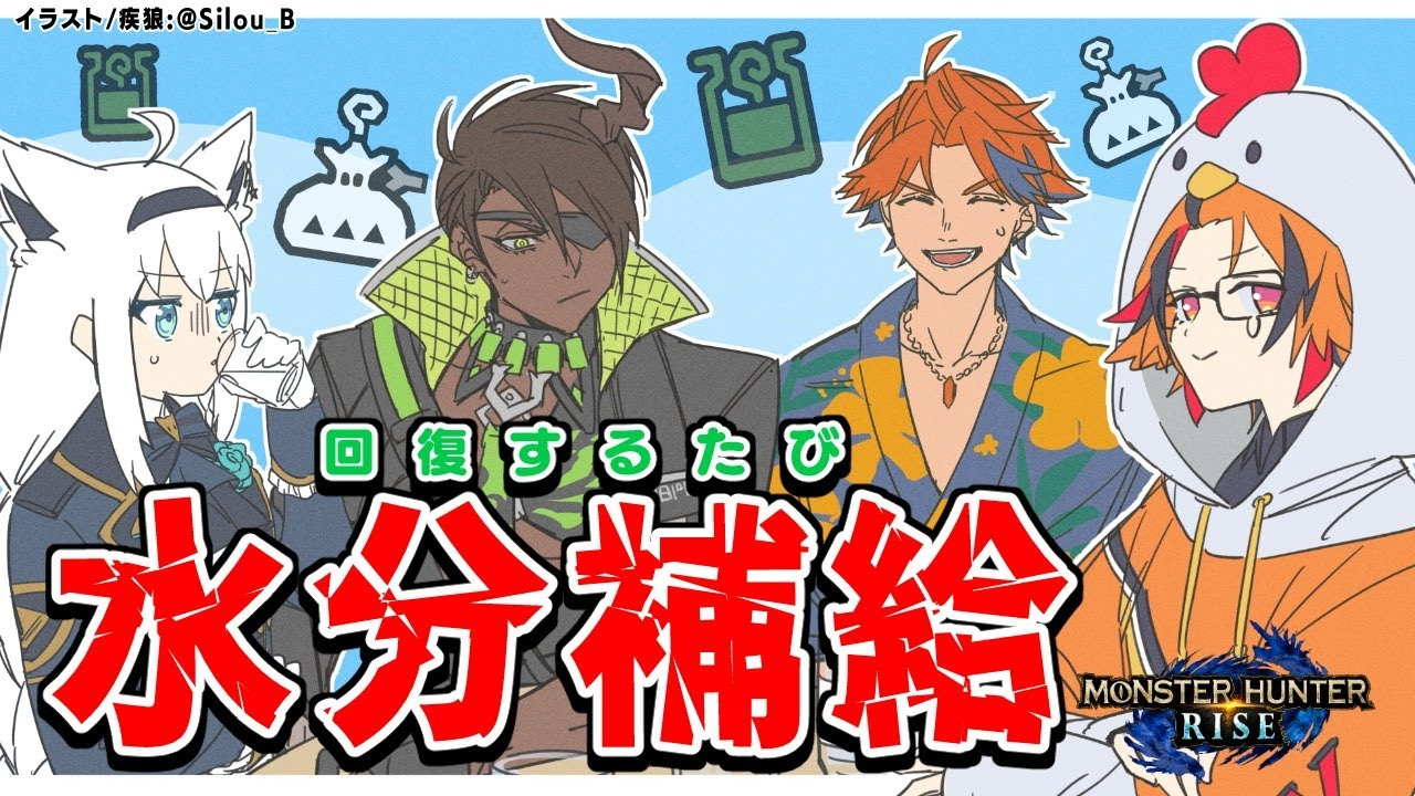 [#Water Drinking Monhan]4 people who drink water every time they use recovery medicine[Monster Hunter Rise]
