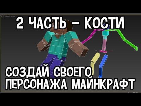 Игры - Создай Своего Персонажа - Майнкрафт - Часть 2