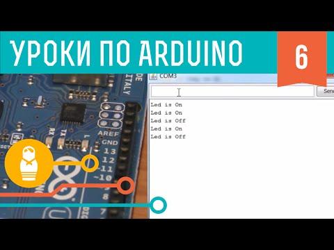 Видеоуроки по Arduino. Serial и Processing (6-я серия, ч1)