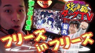 攻略タッグTV#12「菊丸&ボンバー竜太」(番長3/バジリスク絆/パチスロコードギアス反逆のルルーシュR2 C.C.ver/マイジャグラーⅡ)(パチスロ) thumbnail