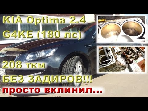 Фото к видео: KIA Optima 2.4 (G4KE) - 208 ткм без задиров, мотор просто вклинил!