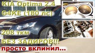 KIA Optima 2.4 (G4KE) - 208 ткм без задиров, мотор просто вклинил!