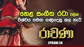 RAVANA | Episode 59 | රාවණා | 15 - 08 - 2019 | SIYATHA TV Thumbnail