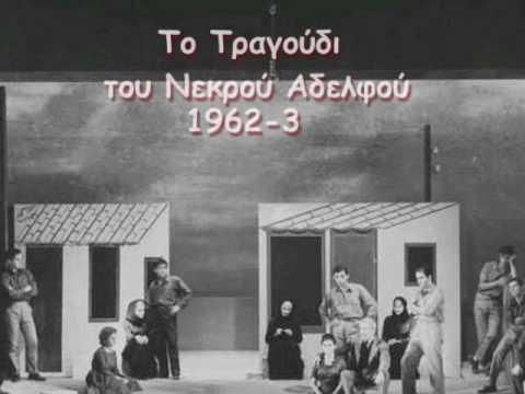 Ιστορία του Ελληνικού θεάτρου (Μέρος 1ο)