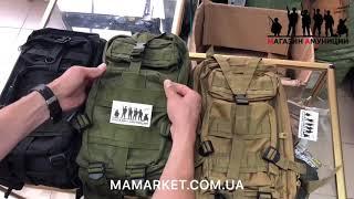Тактический рюкзак 25 литров 3D pack Oxford D-600. Обзор, тест, описание.