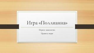 "Игра-тренинг по мотивам фильма ""Поллианна"""