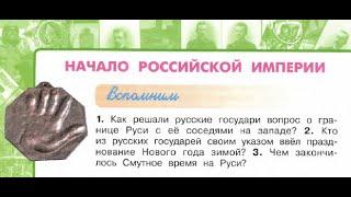 """Окружающий мир 4 класс ч.2, Перспектива, с.44-47, тема урока """"Начало Российской империи"""""""