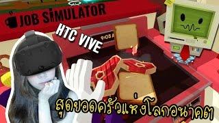 [HTC VIVE] สุดยอดร้านอาหารแห่งโลกอนาคต | job simulator [zbing z.]