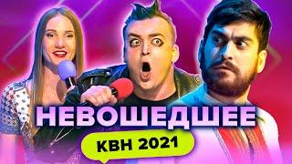 КВН НЕ ВОШЕДШЕЕ в эфир Высшая лига Первая 1 4 финала 2021