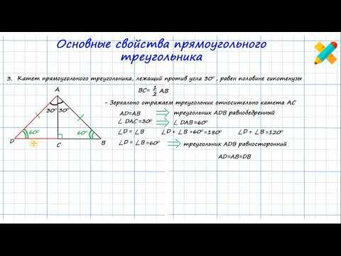 Как доказать что треугольник прямоугольный