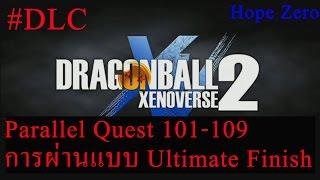 DRAGONBALL XENOVERSE 2  PQ 101-109 เงื่อนไขการผ่านแบบ ultimate finish