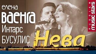 Елена Ваенга и Интарс Бусулис Нева / Elena Vaenga & Intars Busulis - Neva (Official Lyric Video)