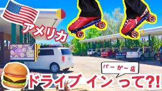 【ドライブスルーじゃない!】ドライブインのハンバーガー店へ行ってみた!