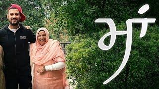 Maa | Garry Sandhu | New Punjabi Song | Latest Punjabi Song 2018 | Punjabi Music | Gabruu