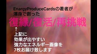 【復縁/再挑戦に】強力なエネルギー画像7枚をお届け致します