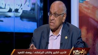 برنامج علي هوي مصر ولقاء مع الكاتب يوسف القعيد