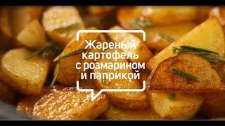 Жареный картофель с розмарином и паприкой   #видеорецепт Нева металл посуда