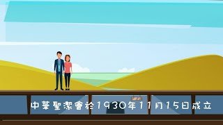 Publication Date: 2020-11-15 | Video Title: 中華聖潔會90周年歷史回顧