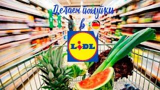 Германия | Закупка продуктов на неделю. Супермаркет Lidl