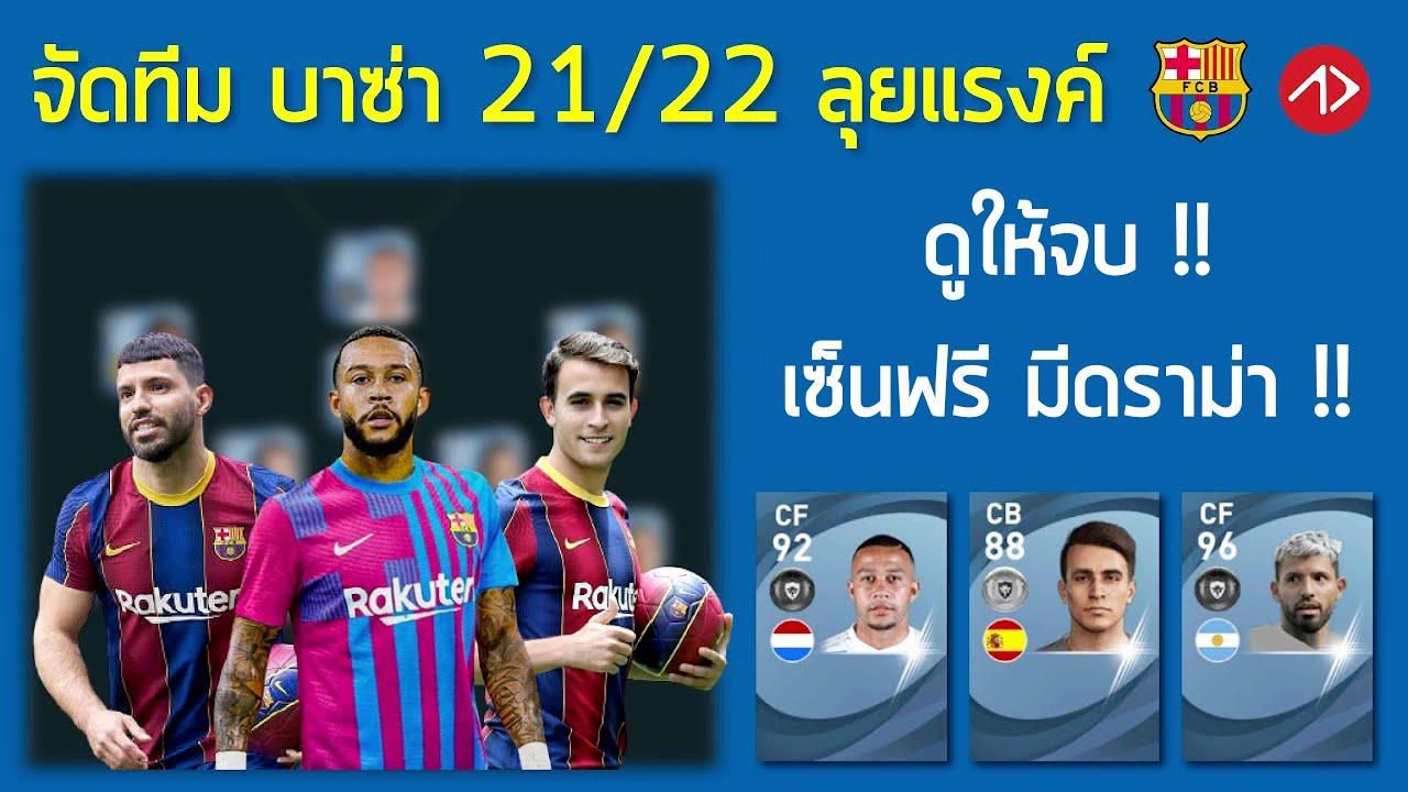 11 ตัวจริงบาร์เซโลน่าฤดูกาล 21/22 ลงแรงค์   FC BARCELONA 21/22