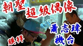 【含羞草日記】讓我們一起朝聖中分頭八弟-蕭志瑋的機台吧!!クレーンゲーム Claw crane UFOキャッチャー ft.蕭志瑋 #52