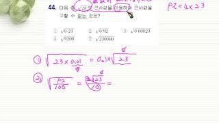 중3수학근호를포함한식의계산연습문제44번