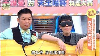 【蕭敬騰一秒惹怒五熊】天王諧星對天王唱將料理大賽!!20171127 型男大主廚