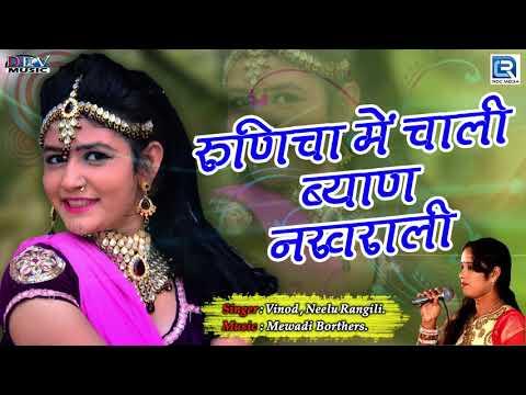DJ Queen - Neelu Rangili की आवाज में सुपरहिट मारवाड़ी DJ सांग | Ramdevji Song 2018 | Rajasthani Song