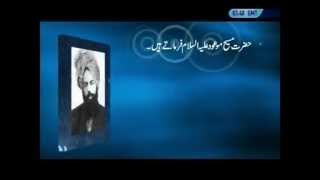 Message by The Promised Messiah _Islam Ahmadiyya (MTA)