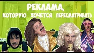 РЕКЛАМА КОТОРУЮ ХОЧЕТСЯ ПЕРЕСМАТРИВАТЬ Gan13