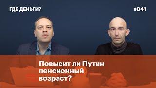 Повысит ли Путин пенсионный возраст?