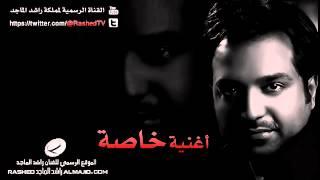 حبيبي نعترف - راشد الماجد - 2012