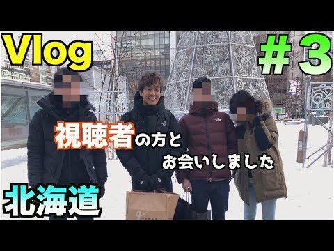 【北海道③】札幌市内の寿司とスープカレーに行ってみた!