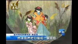 【台灣好樣!Formosa】六堆結扇緣 檳榔扇藝術化
