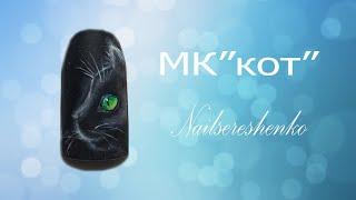 Кот на ногтях. Рисуем кота на ногтях. Бабочка на ногтях. Дизайн ногтей. Роспись гель лаком.