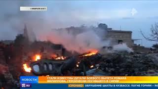 Операция «Возмездие»: подробности гибели летчика Филипова